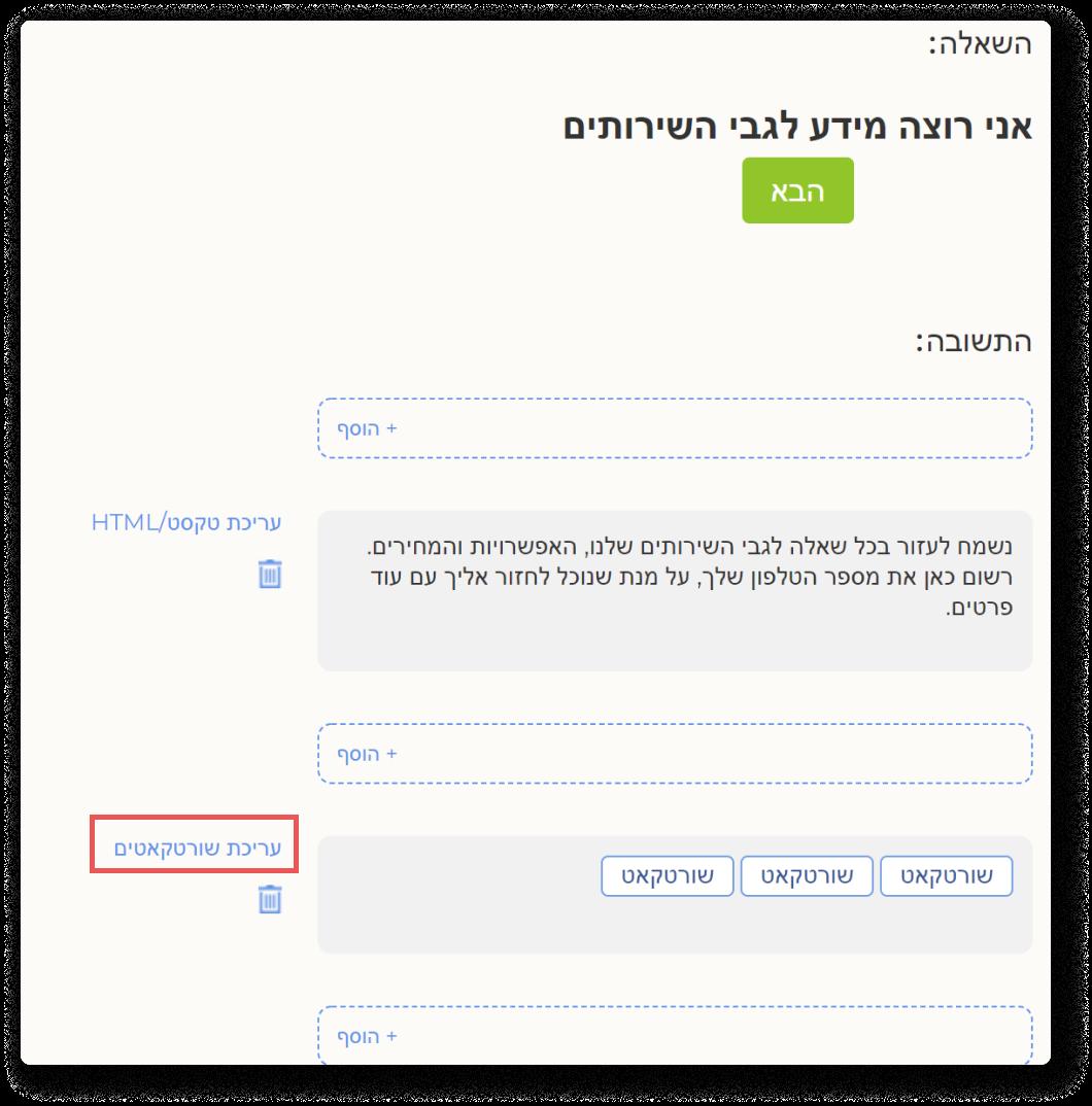 add shortcuts to answer