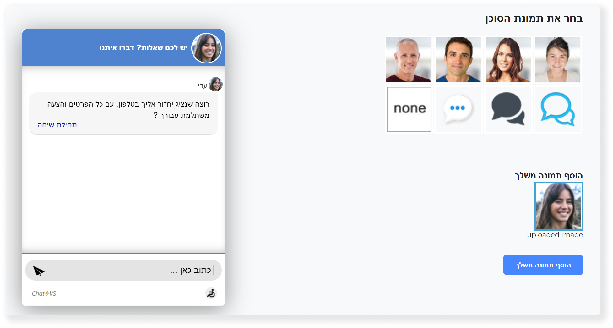 changing chatbot agent image