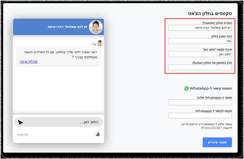 design change window text