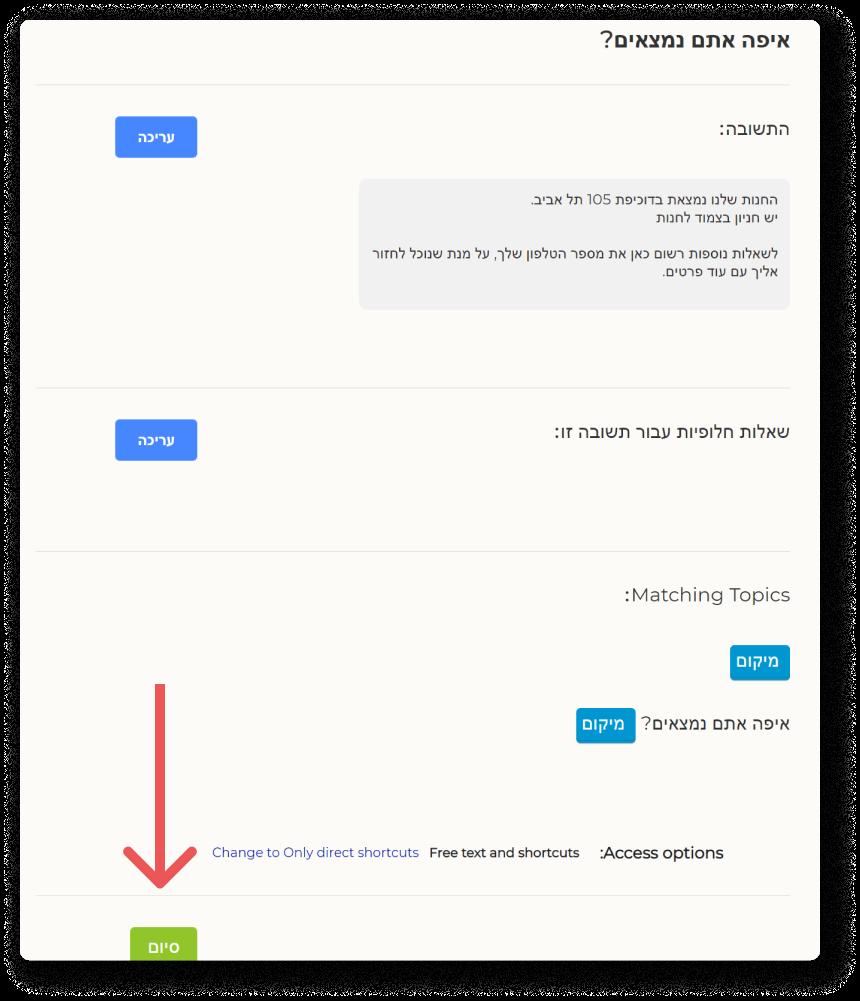 edit chatbot answers