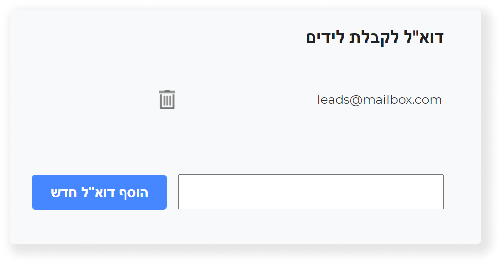 email addresses for leads notifications