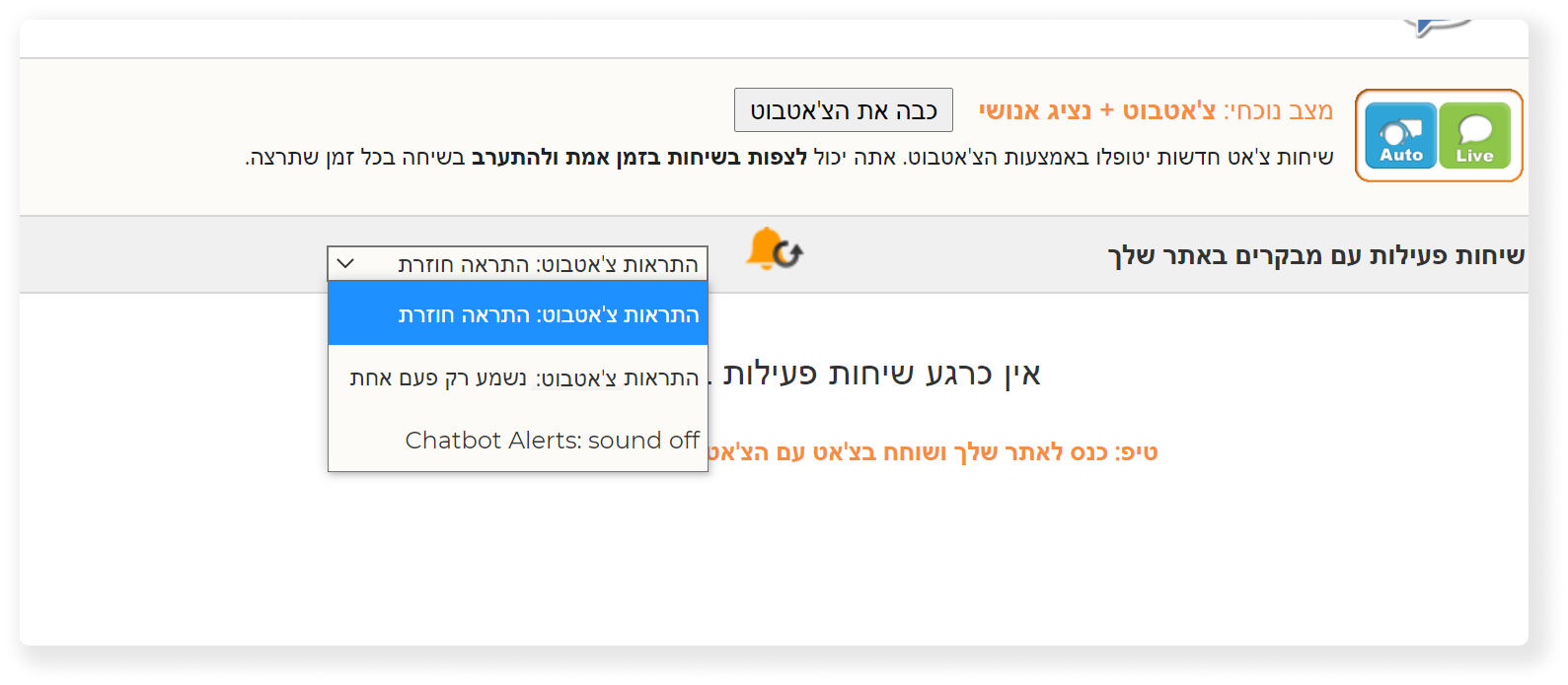 live chat turn off repeated alerts