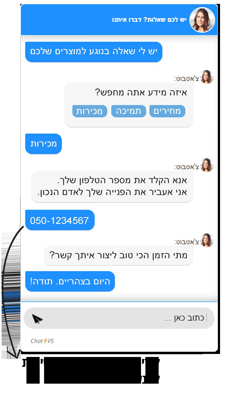 Chatbot lead generation